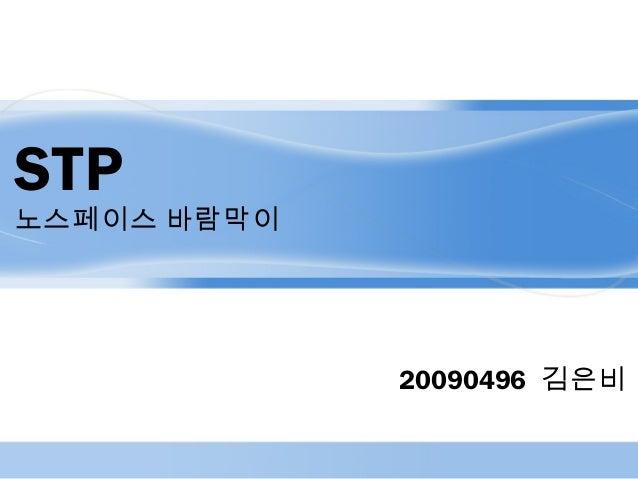 STP 노스페이스 바람막이 20090496 김은비
