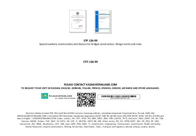 STP 136-99 Special auxiliary constructions and devices for bridges construction. Design norms and rules СТП 136-99 PLEASE ...