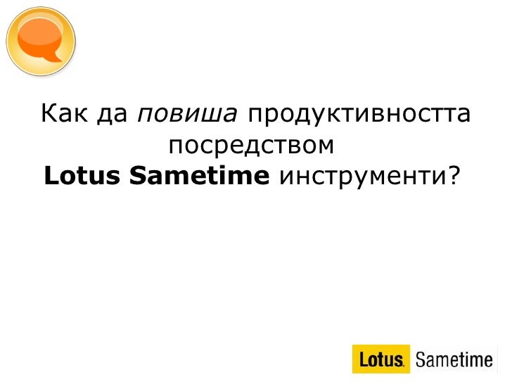 Как да  повиша   продуктивността   посредством  Lotus Sametime   инструменти ?