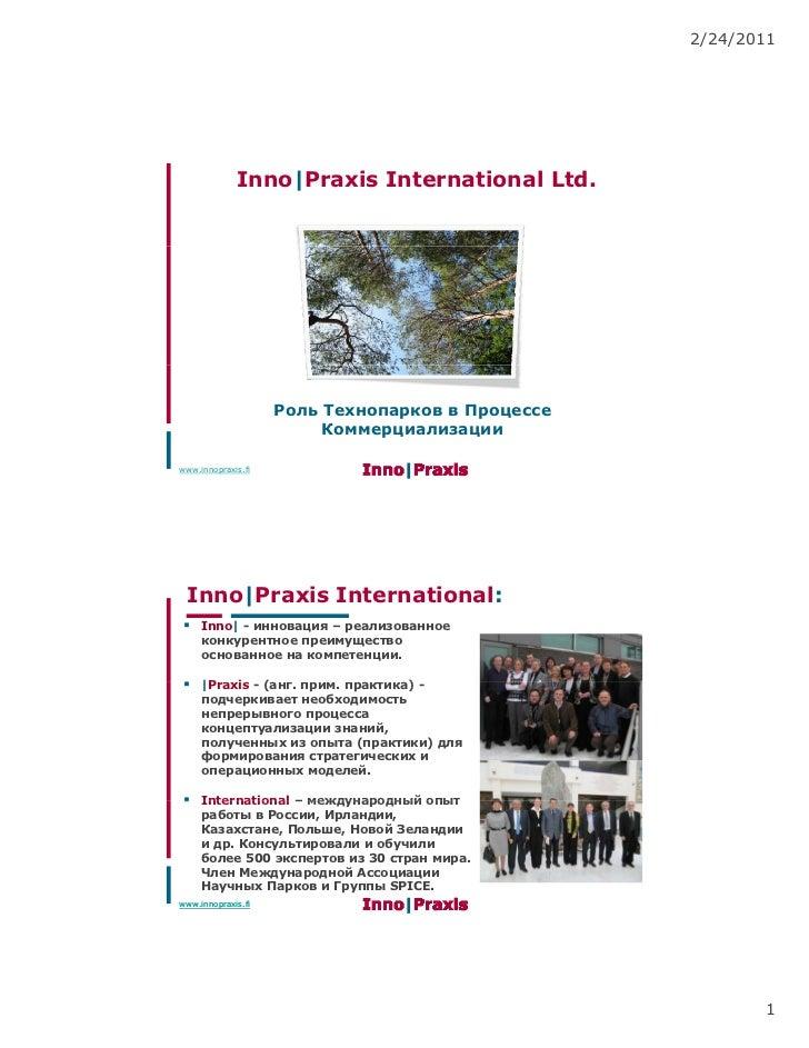 2/24/2011             Inno|Praxis International Ltd.                                  .                    Роль Технопарко...