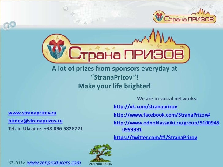 "A lot of prizes from sponsors everyday at                                ""StranaPrizov""!                           Make yo..."