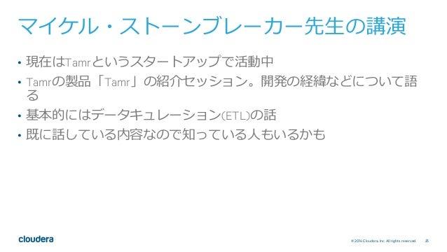 Strata + Hadoop World 2014 レ...