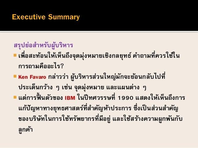 Strategic five Slide 3