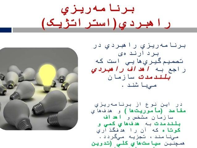 برنامهریزي راهبردي(استراتژیک) برنامهریزيدر راهبردي بردارندهی تصمیمهایيگیريکه است به راجع...