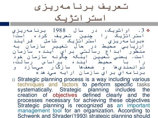 برنامه تعریفریزی استراتژیک 3.،اواشویکدرسال1988برنامهریزي استراتژیکراچنینتعریفکردهاست: «برن...