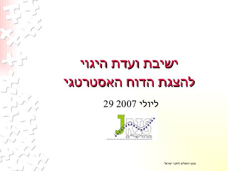 ישיבת ועדת היגוי להצגת הדוח האסטרטגי 29  ליולי  2007 מכון ירושלים לחקר ישראל