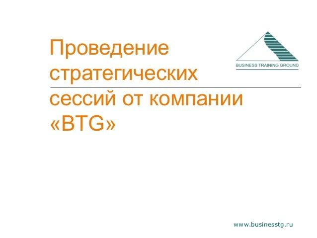 Проведениестратегическихсессий от компании«BTG»                 www.businesstg.ru