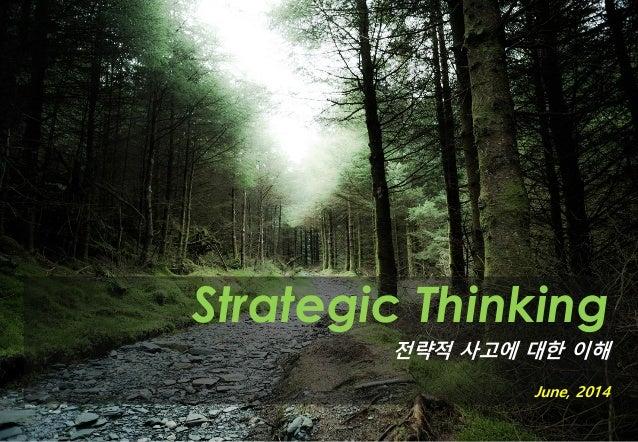 Strategic Thinking 전략적 사고에 대한 이해 June, 2014