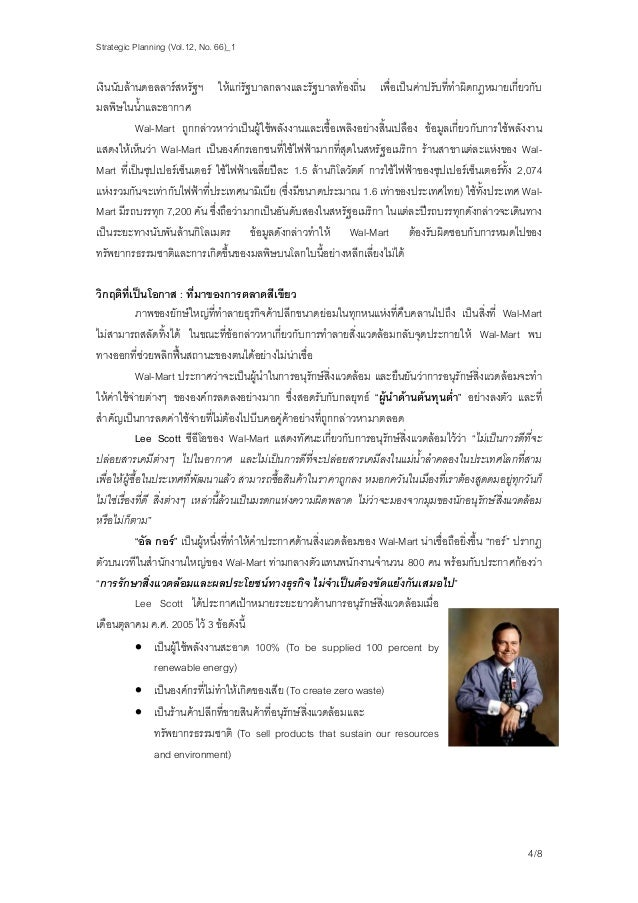 Wal mart strategic planning - Custom paper Sample