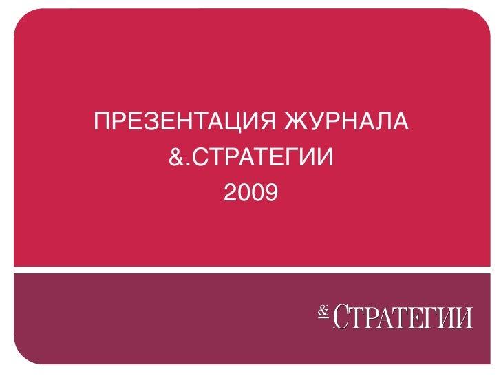ПРЕЗЕНТАЦИЯ ЖУРНАЛА      &.СТРАТЕГИИ          2009
