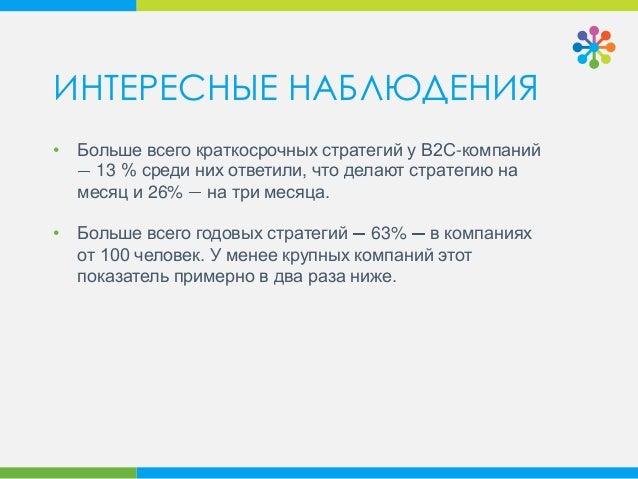• Больше всего краткосрочных стратегий у B2C-компаний 13 % среди них ответили, что делают стратегию на месяц и 26% на три ...