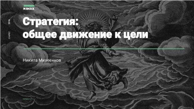 Стратегия: общее движение к цели nimax.ru CHIPEC2018 Никита Михеенков