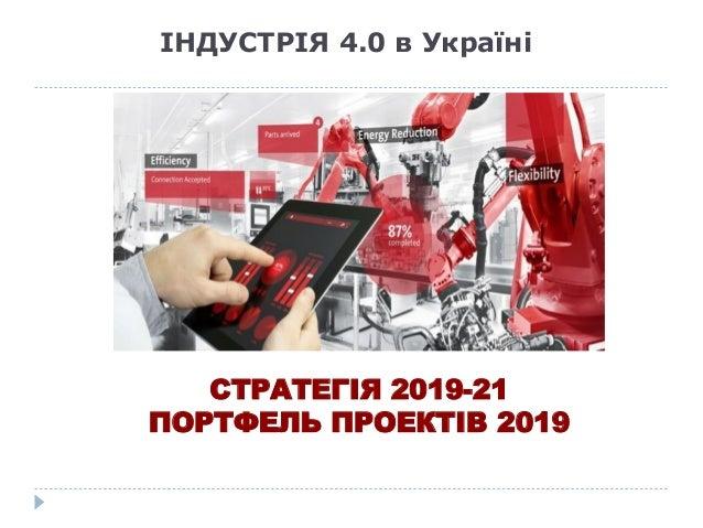 ІНДУСТРІЯ 4.0 в Україні СТРАТЕГІЯ 2019-21 ПОРТФЕЛЬ ПРОЕКТІВ 2019