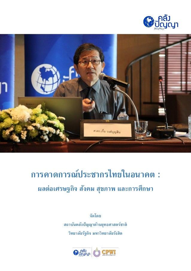 การคาดการณ์ประชากรไทยในอนาคต : ผลต่อเศรษฐกิจ สังคม สุขภาพ และการศึกษา จัดโดย สถาบันคลังปัญญาด้านยุทธศาสตร์ชาติ วิทยาลัยรัฐ...
