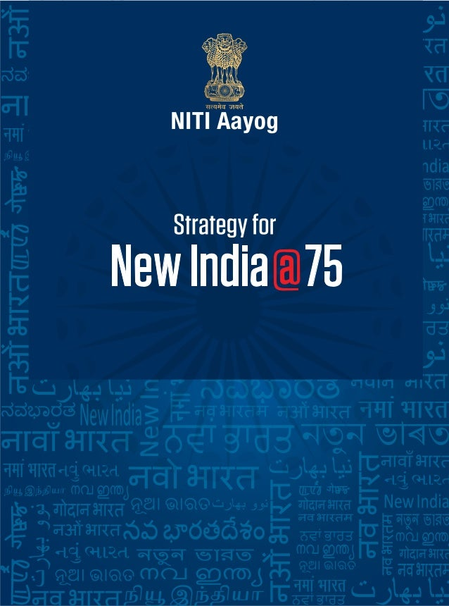 India at 75: Strategy for New India- Niti Aayog