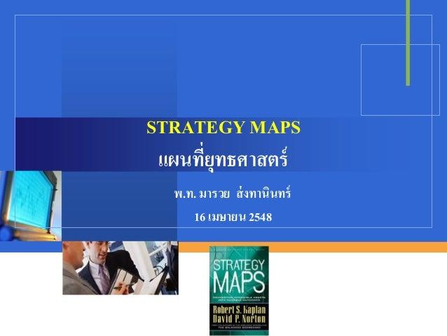 STRATEGY MAPS แผนทียทธศาสตร์ ุ่ พ.ท. มารวย ส่ งทานินทร์ 16 เมษายน 2548 Company  LOGO