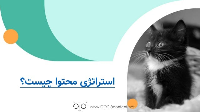 چیست؟ محتوا استراتژی www.COCOcontent.net