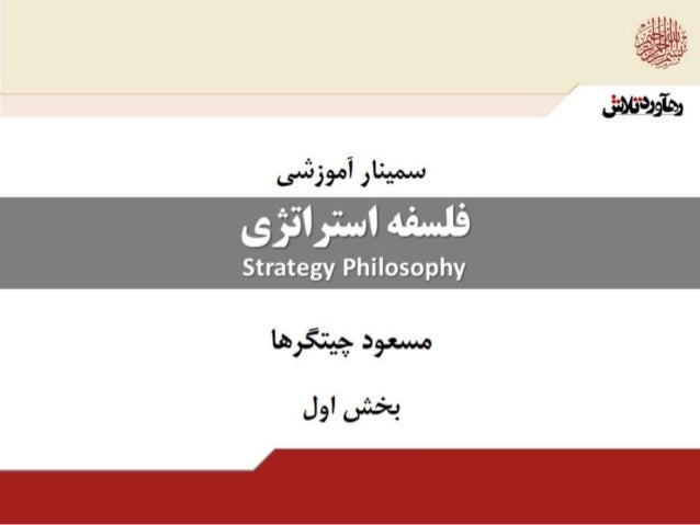 فلسفه استراتژي - بخش 1 از 2