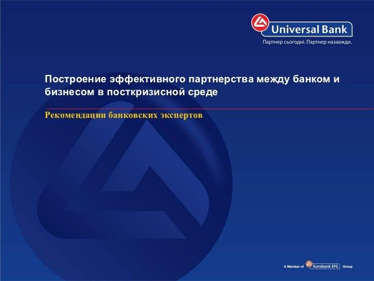 Построение эффективного партнерства между банком и бизнесом в посткризисной среде Рекомендации банковских экспертов