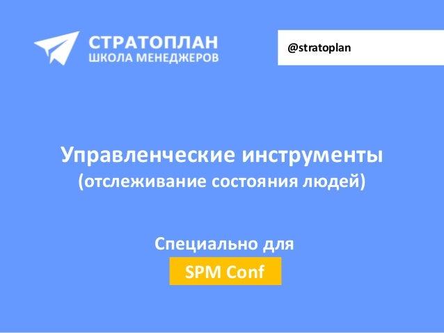 Специально для SPM Conf Управленческие инструменты (отслеживание состояния людей) @stratoplan