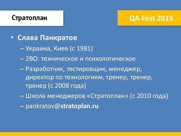 QA Fest 2019. Вячеслав Панкратов. Как выходить из тестирования и надо ли выходить? Slide 2