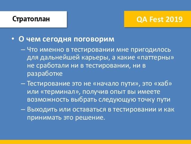 QA Fest 2019. Вячеслав Панкратов. Как выходить из тестирования и надо ли выходить? Slide 3