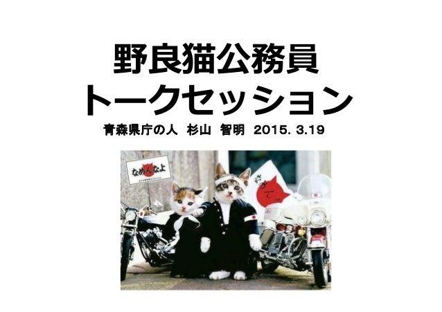 野良猫公務員 トークセッション 青森県庁の人 杉山 智明 2015.3.19