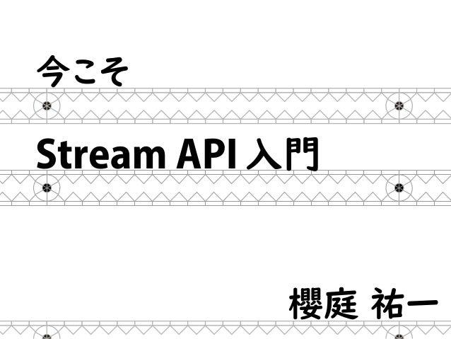 イテレータは 2 種類 外部イテレータ 内部イテレータ 繰り返しの制御を自分で記述 繰り返しはライブラリまかせ for文 拡張for文 Iteratorクラス Stream API