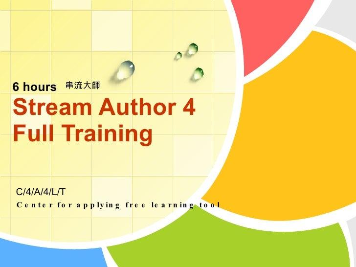 6 hours Stream Author 4  Full Training Center for applying free learning tool 串流大師