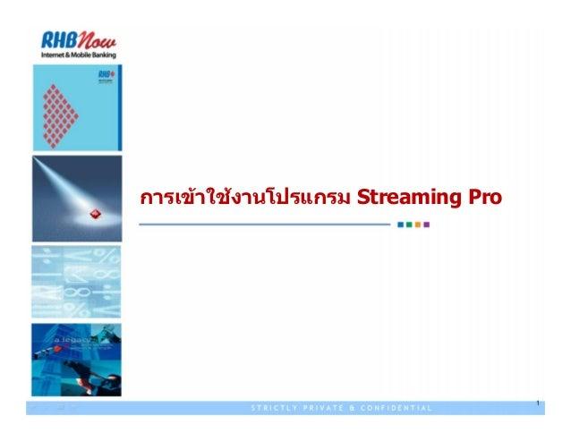 การเขาใชงานโปรแกรม Streaming Pro