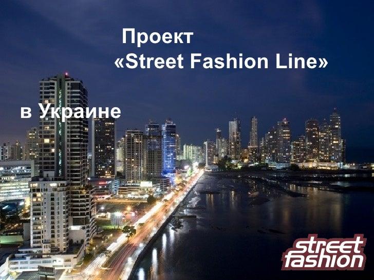 Проект   « Street Fashion Line »    в Украине
