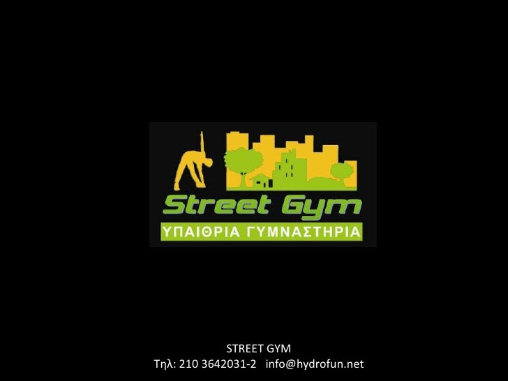 STREET GYM<br />Τηλ: 210 3642031-2 info@hydrofun.net<br />