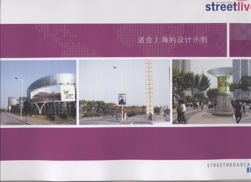 Streetlive China
