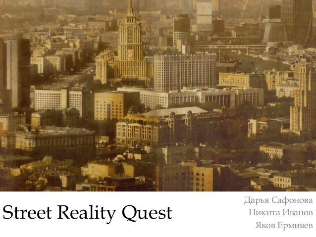 Street Reality Quest Дарья Сафонова Никита Иванов Яков Ермияев