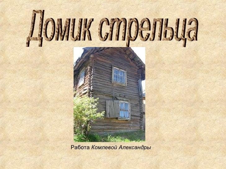 Домик стрельца Работа  Комлевой Александры