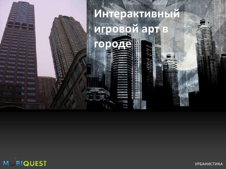 Интерактивный игровой арт в городе<br />урбанистика<br />