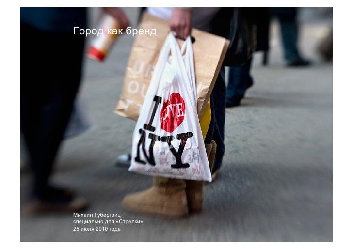 Город как бренд     Михаил Губергриц специально для «Стрелки» 25 июля 2010 года
