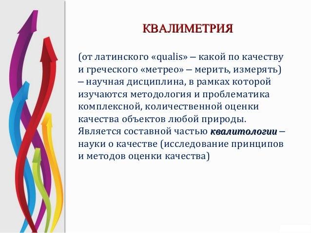 Повышение эффективности деятельности университетских библиотек Беларуси на основе квалиметрии Slide 2