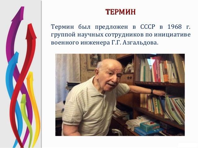 Повышение эффективности деятельности университетских библиотек Беларуси на основе квалиметрии Slide 3