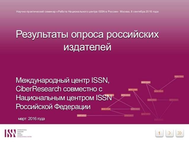 1 Результаты опроса российских издателей Международный центр ISSN, CiberResearch совместно с Национальным центром ISSN Рос...