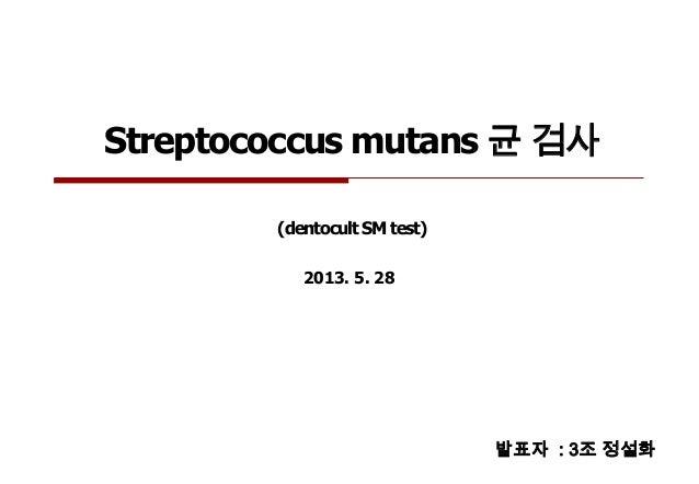 Streptococcus mutans 균 검사2013. 5. 28발표자 : 3조 정설화(dentocultSMtest)
