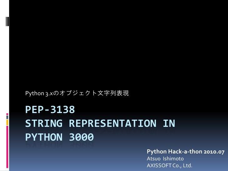Python 3.xのオブジェクト文字列表現  PEP-3138 STRING REPRESENTATION IN PYTHON 3000                          Python Hack-a-thon 2010.07 ...