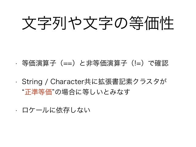 Strings and Characters in Swif...
