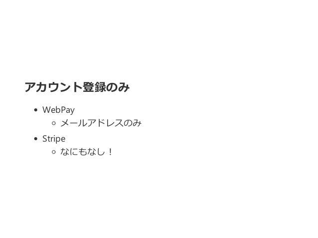 アカウント登録のみ WebPay メールアドレスのみ Stripe なにもなし!