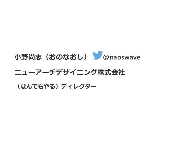 小野尚志(おのなおし) @naoswave ニューアーチデザイニング株式会社 (なんでもやる)ディレクター