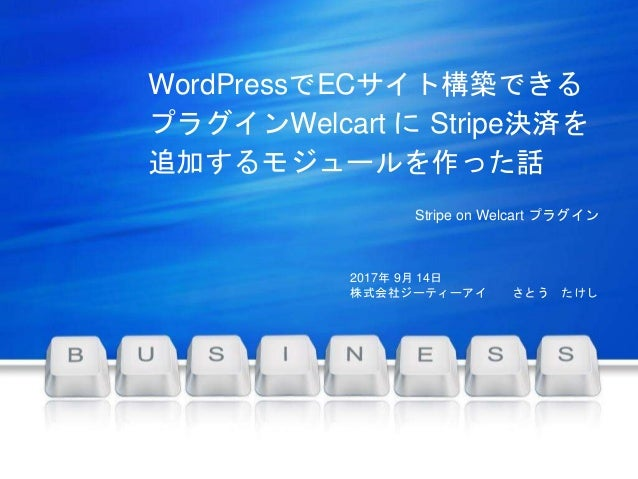 WordPressでECサイト構築できる プラグインWelcart に Stripe決済を 追加するモジュールを作った話 Stripe on Welcart プラグイン 由NordriDesign提供 www.nordridesign.com ...