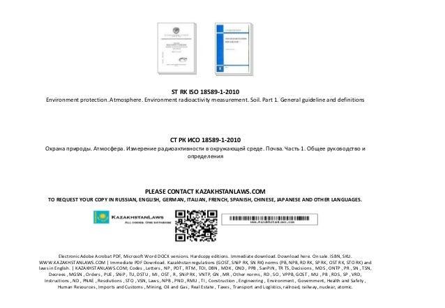 ST RK ISO 18589-1-2010 Environment protection. Atmosphere. Environment radioactivity measurement. Soil. Part 1. General gu...