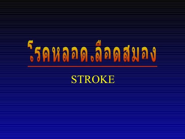 โรคหลอดเลือดสมอง STROKE