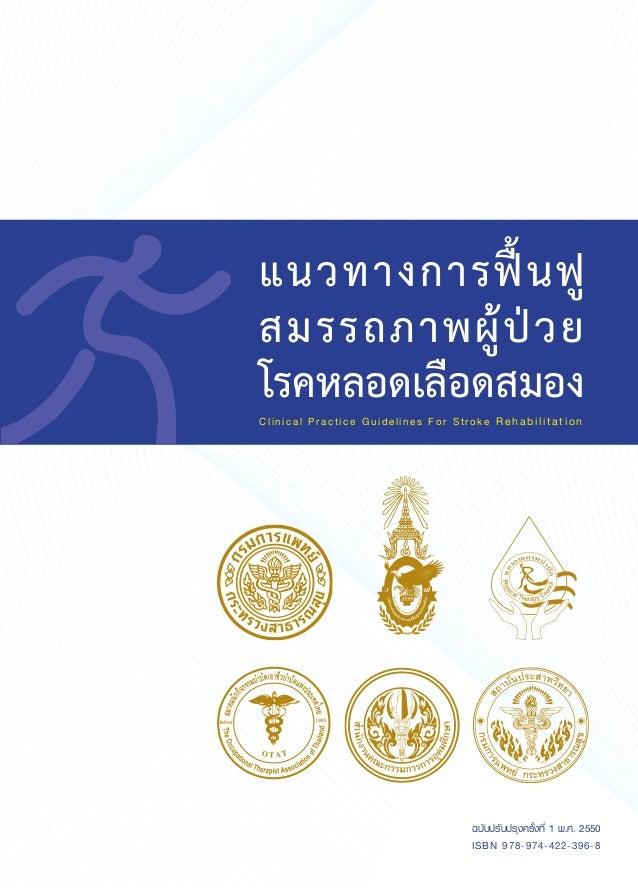 แนวทางการฟนฟู สมรรถภาพผูปวย โรคหลอดเลือดสมองClinical Practice Guidelines For Stroke Rehabilitation เเนวทางการฟนฟูสมร...