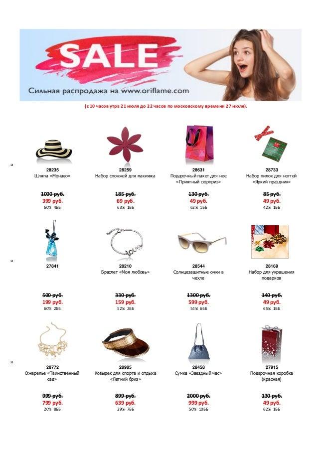 ссылка 28235 28259 28631 28733 Шляпа «Монако» Набор спонжей для макияжа Подарочный пакет для нее «Приятный сюрприз» Набор ...